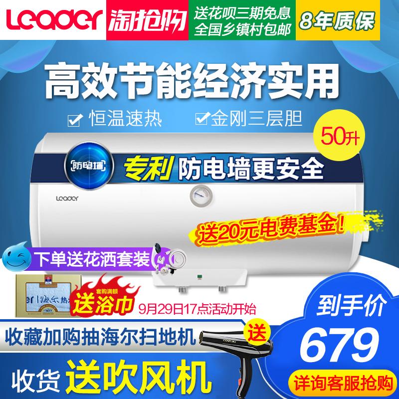 海尔Leader-统帅 LEC5001-20X1小型电热水器50升卫生间储水40家用