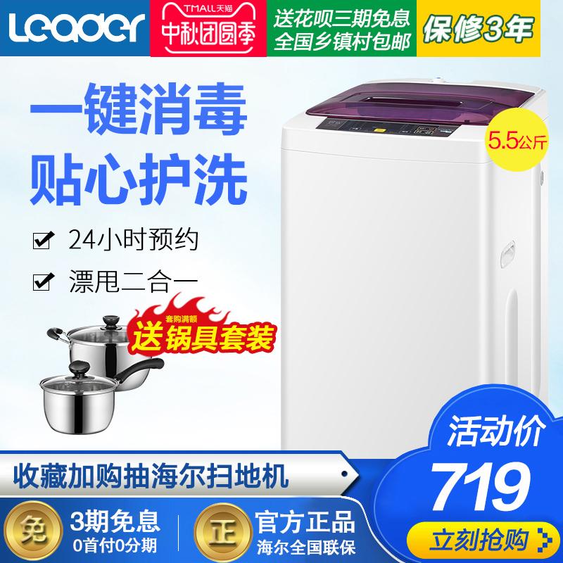 海尔统帅5.5公斤KG全自动洗衣机小型二人世界洗脱一体小神童家用