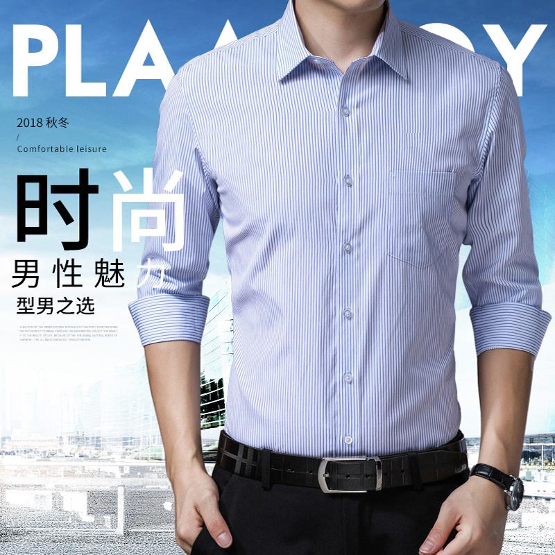 新款男士长袖衬衫条纹衬衣半袖青年上衣职业商务正装韩版休闲服装