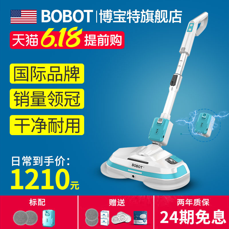 美国BOBOT 无线电动拖把家用拖地擦地神器扫地一体机全自动无蒸汽