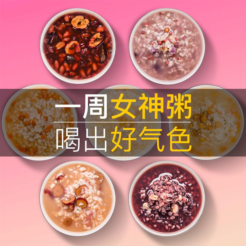 五谷杂粮粥7袋装不同口味女神气色秘方八宝粥米营养早餐熬粥材料