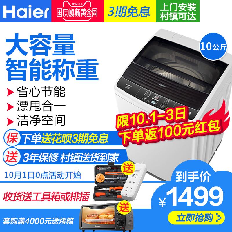 海尔10公斤kg全自动洗衣机 家用大容量波轮式大神童 EB100M39TH