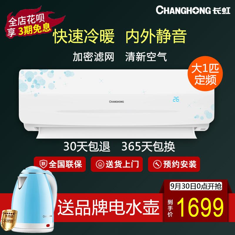 Changhong-长虹 KFR-26GW-DIDW3+2冷暖壁挂式大1匹家用空调挂机