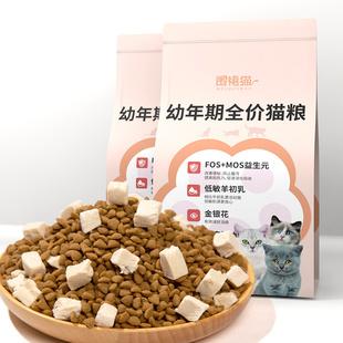 【买一送一】围裙猫幼猫专用猫粮