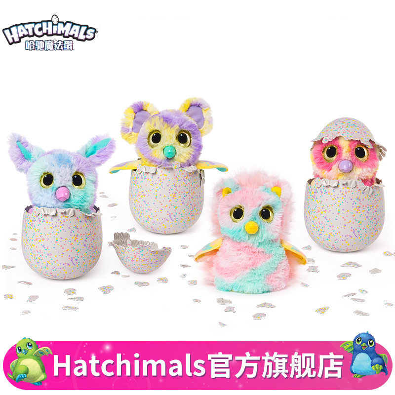Hatchimals哈驰魔法蛋新品可孵化智能宠物蛋奇趣蛋儿童玩具女孩子