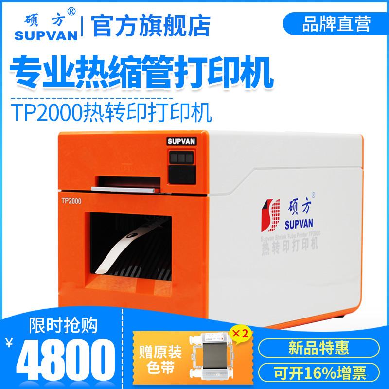 硕方热缩管打印机TP2000线号机打号机套管打码标签印字热转印打印机φ7-30mm宽幅热缩管电力电缆布线标识应用