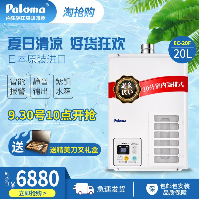 Paloma-百乐满 EC-20F 中央供水20升燃气热水器恒温静音日本进口