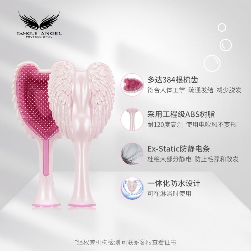 Tangle ANGEL 天使按摩美发梳 中号 2.0升级款 天猫优惠券折后¥88包邮(¥138-50)多色可选