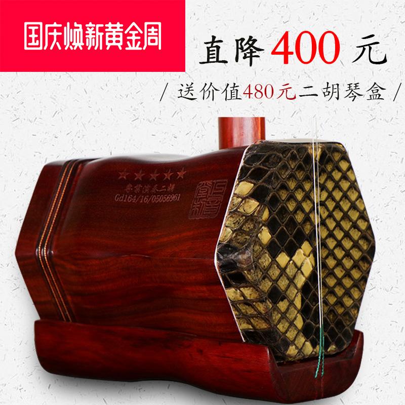 正音堂二胡乐器小叶紫檀专业演奏收藏考级苏州厂家直销
