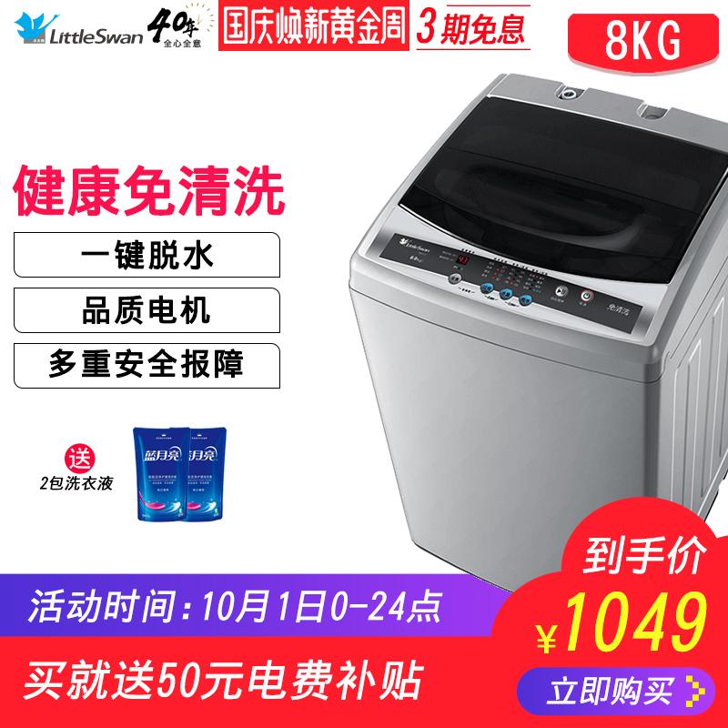 小天鹅全自动洗衣机家用8公斤迷你波轮小型洗脱一体带甩干TB80V20