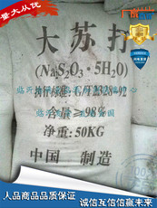 Made in China 50kg 100