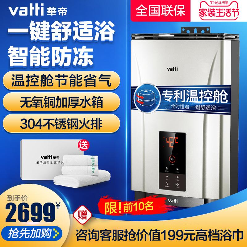 Vatti-华帝 JSQ30-i12033-16升家用恒温天然气燃气热水器强排式