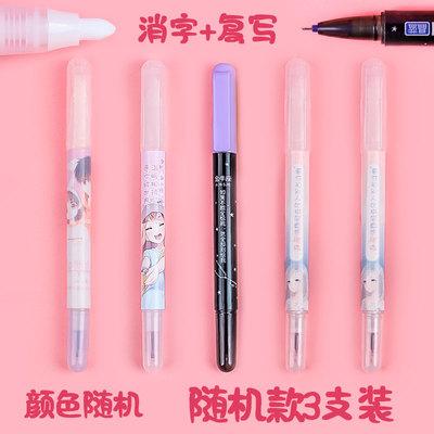 滴滴消字笔魔笔复写笔小学生用消字笔双头魔擦纯蓝可爱消字复写笔一头可擦一头复写无痕可擦钢笔的大容量