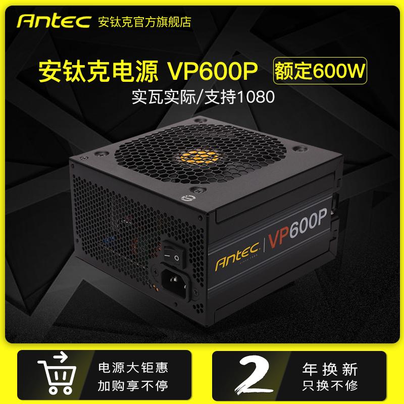 安钛克电源 VP600P 额定600W 静音台式主机电脑电源