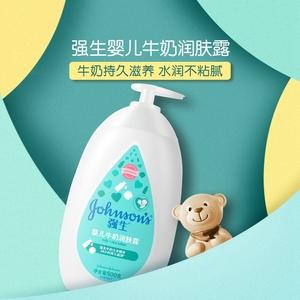 强生婴儿牛奶润肤露500ml儿童宝宝面霜身体乳液滋润保湿护肤用品