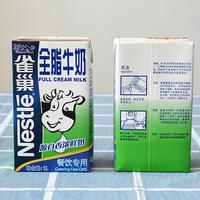 雀巢全脂牛奶1L*12盒纯牛奶咖啡打奶泡餐饮用原装整箱烘焙原料