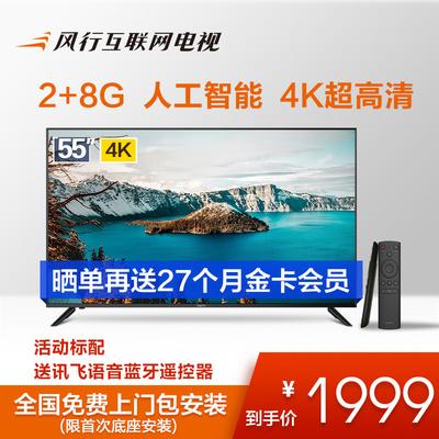 风行电视 D55Y 55英寸4K超高清网络wifi智能平板led液晶电视机65