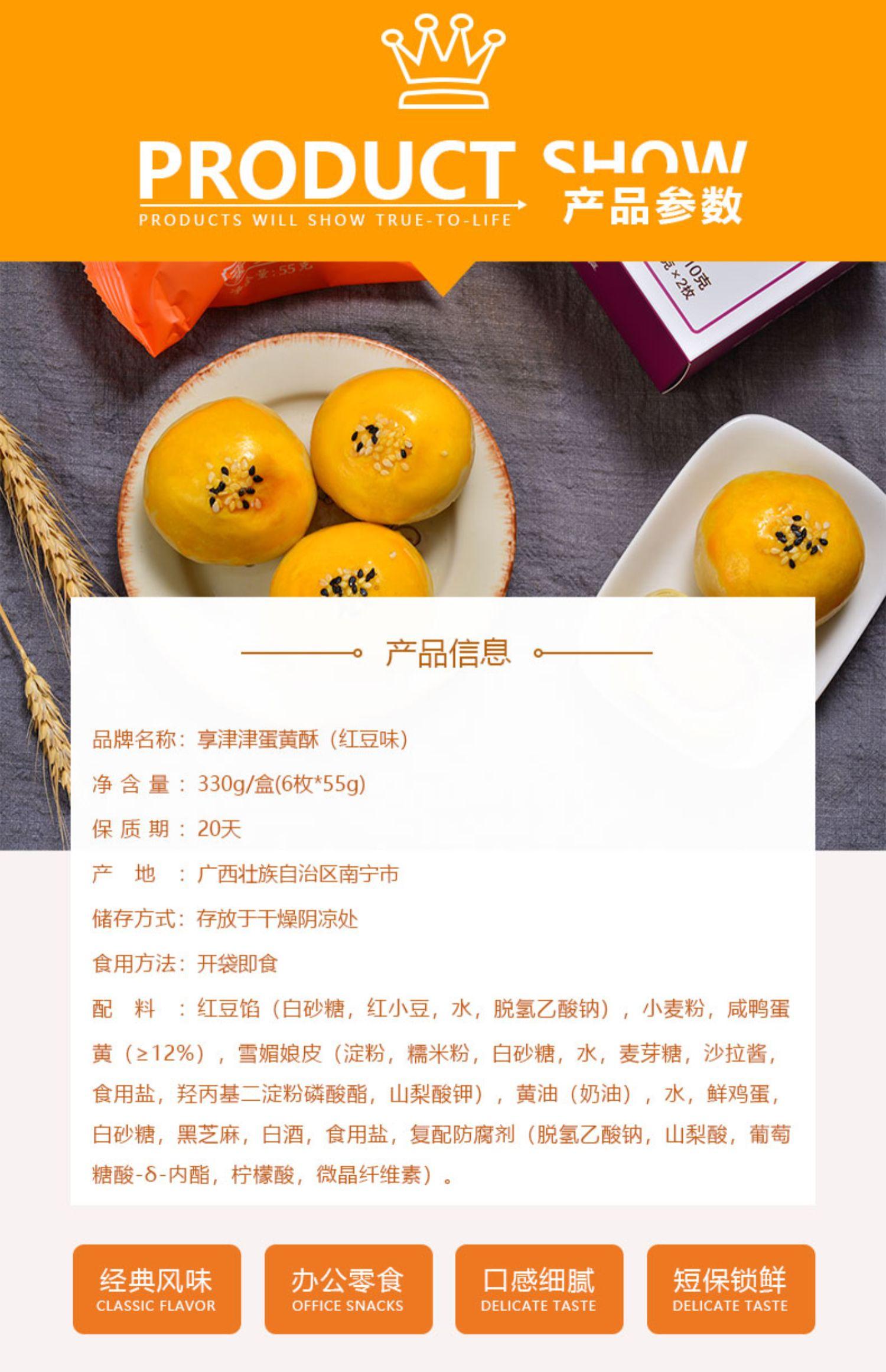【爆款返场】红豆雪媚娘蛋黄酥6枚