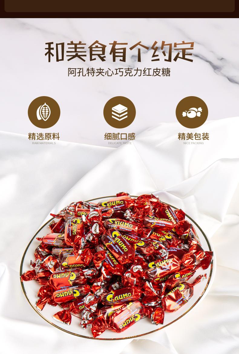 和美食有个约定阿孔特夹心巧克力红皮糖精选原料细腻口感精美包装rownD-推好价 | 品质生活 精选好价