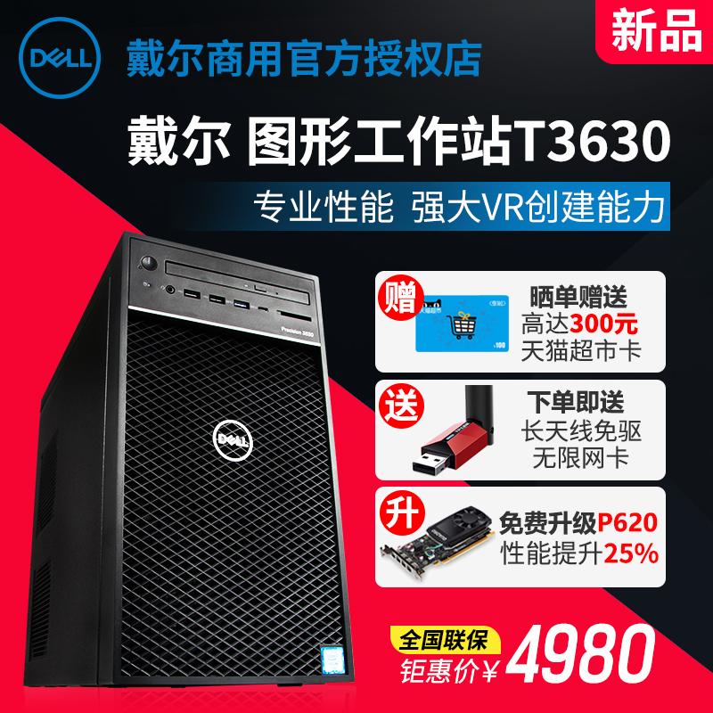 ~Dell-戴尔 Precision T3630图形工作站台式电脑至强专业绘图渲染VR设计主机 T3620升级