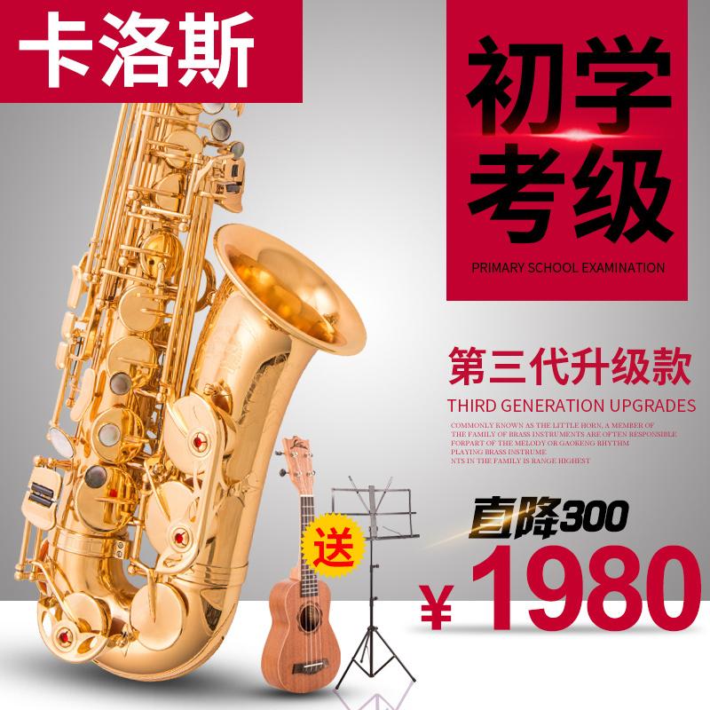 卡洛斯萨克斯降e调中音萨克斯风管乐器正品成人初学者入门自学
