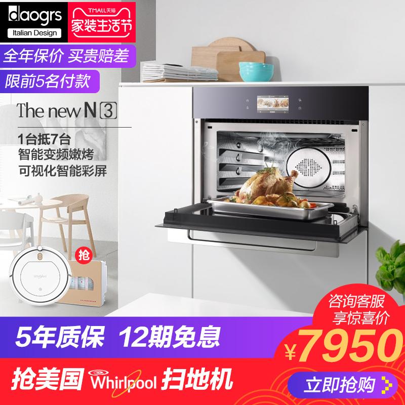 意大利DAOGRS N3 微蒸烤一体机嵌入式电烤箱蒸箱家用多功能变频