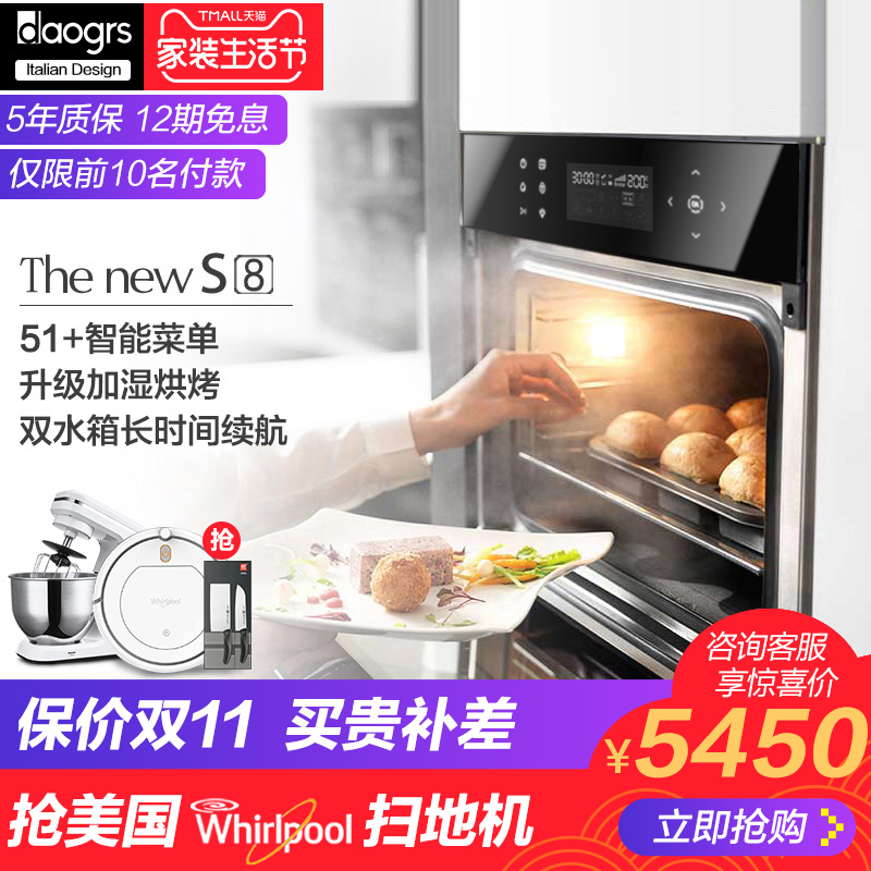 意大利DAOGRS S8 嵌入式蒸烤箱蒸箱狗亚是什么软件二合一体机蒸汽炉电蒸箱