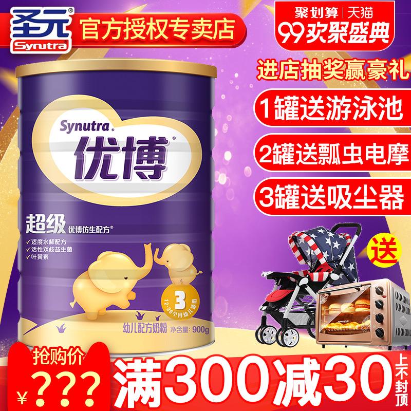 +咨询惊喜 圣元超级优博3段奶粉适度水解圣元婴幼儿奶粉三段900g