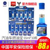 蓝宝海龙燃油宝燃油汽油添加剂节油宝