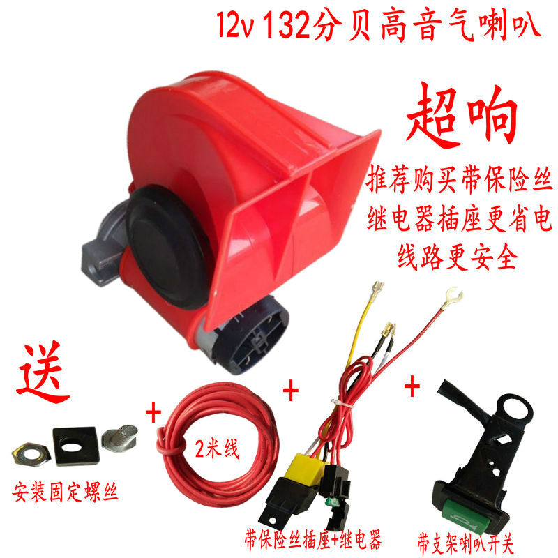 Motorcycle modification parts electric car 12V air horn super sound waterproof whistle car 24V electric horn warning