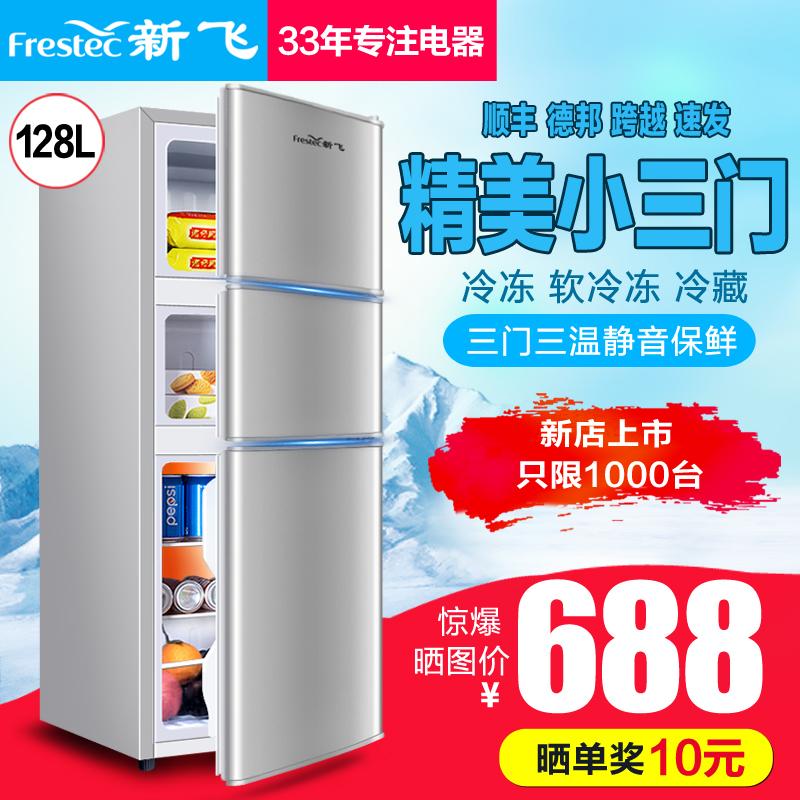 新飞小冰箱冷藏冷冻家用宿舍三开门式冰箱小型双门大容量电冰箱