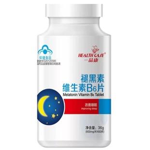 第二件5元】一品康褪黑素维生素B改善睡眠非安瓶助眠安定退黑素片