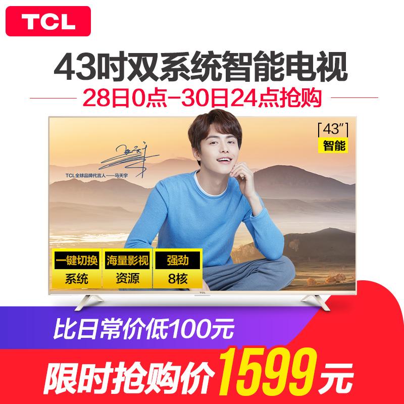 TCL D43A810 43英寸高清智能WIFI网络安卓平板LED液晶电视机42