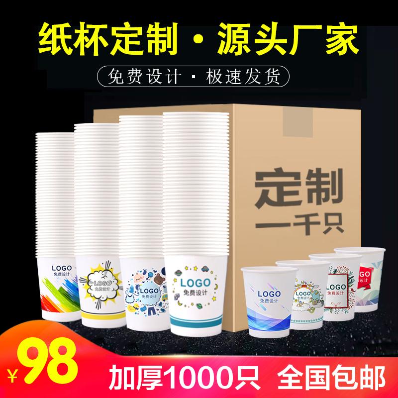 一次性杯子纸杯批发整箱包邮1000只加厚广告杯家用一次性纸杯水杯
