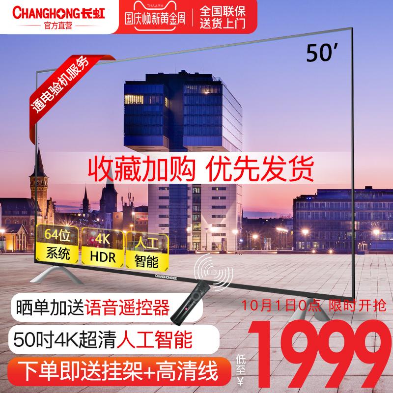 Changhong-长虹 50A3U智能WiFi网络4K液晶电视机50吋55官方旗舰店