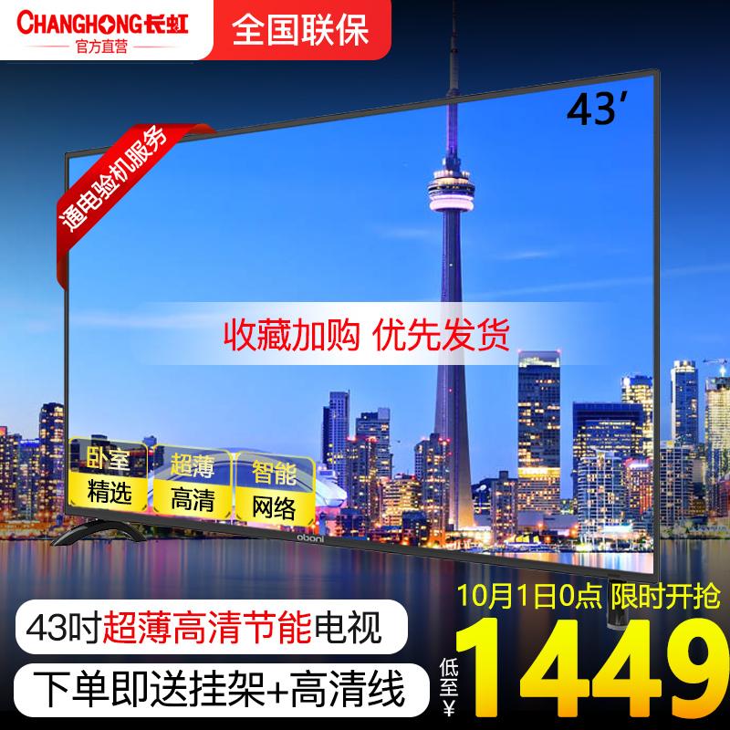 Changhong-长虹 43T8S 欧宝丽43英寸智能网络WiFi平板液晶电视机