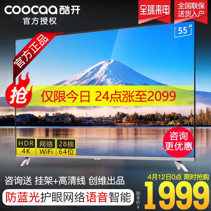 创维coocaa/酷开 55K5A 电视机55吋网络智能wifi高清4K液晶电视60