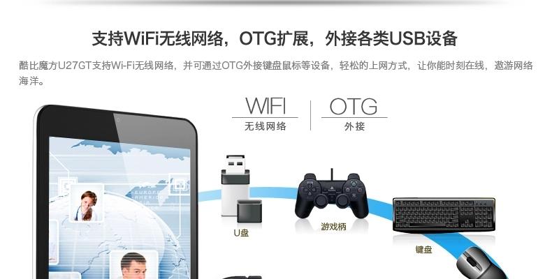 导航蓝牙 GPS 屏平板电脑 IPS 四核 U27GTS 寸 8GB8 WIFI U27GT 酷比魔方