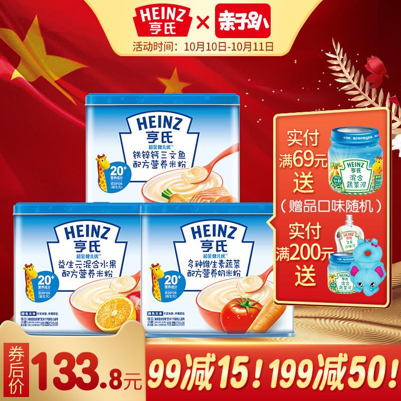 亨氏婴儿营养米粉 铁锌钙三文鱼+益生元混合水果+多种维生素蔬菜