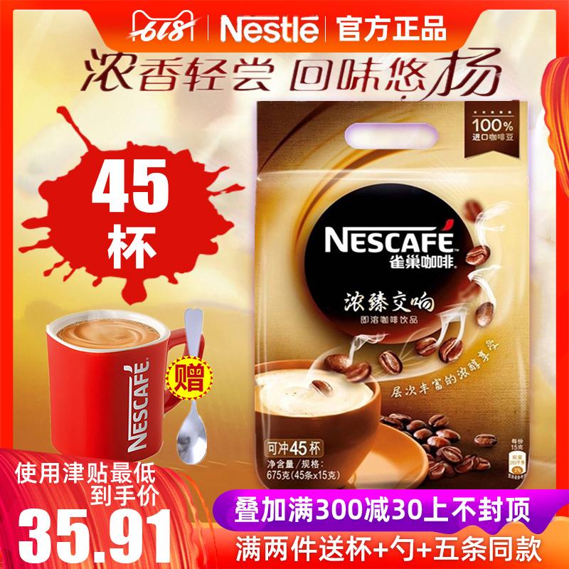 雀巢浓臻咖啡45条送杯勺送5条咖啡