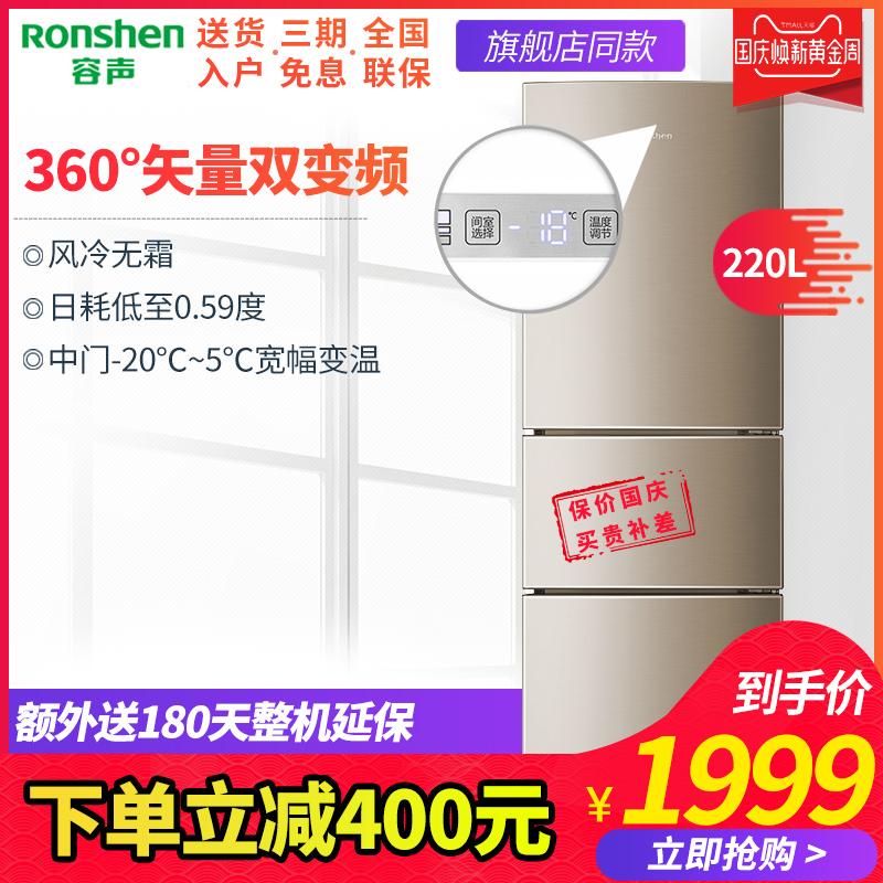 容声冰箱家用三门三开门式双变频风冷无霜节能静音 BCD-220WD16NP