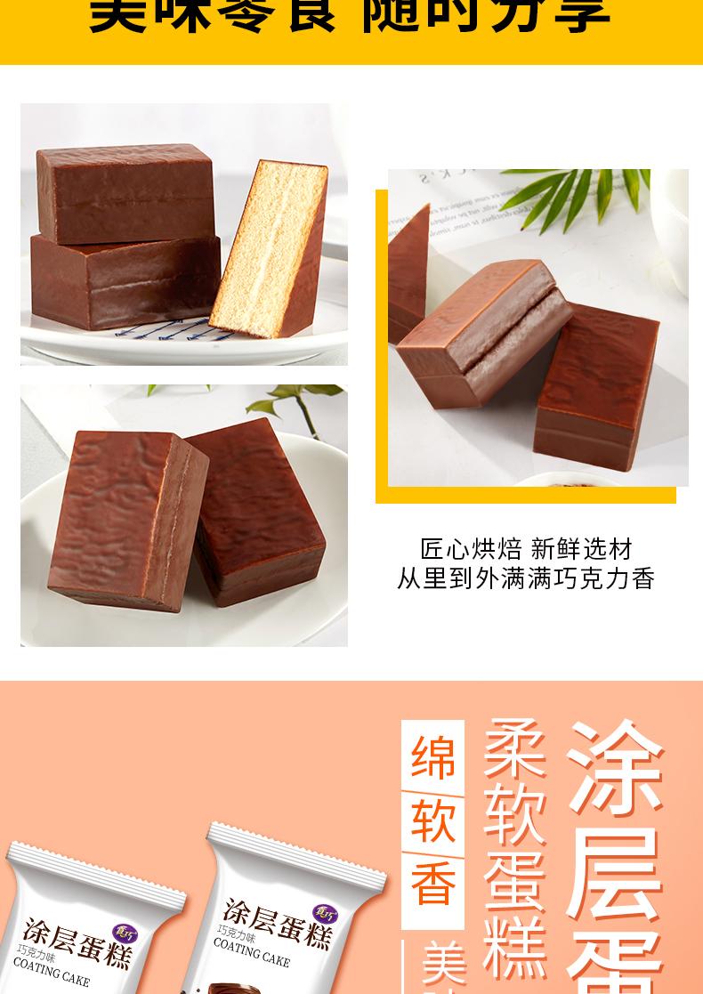 真巧巧克力涂层蛋糕整箱500g