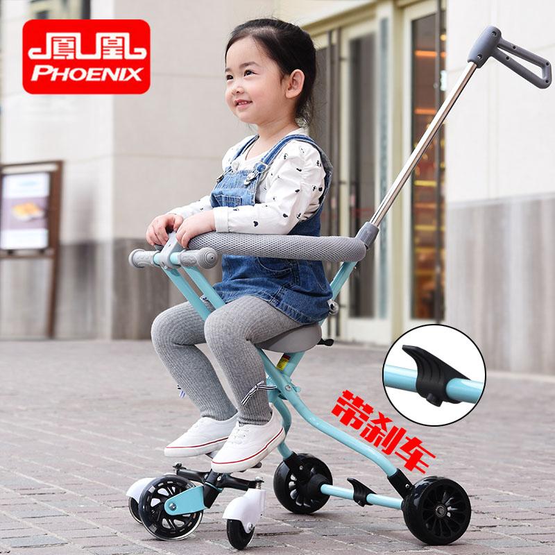 凤凰带娃溜娃神器儿童三轮车手推车轻便折叠五轮带刹车 4C28-4211