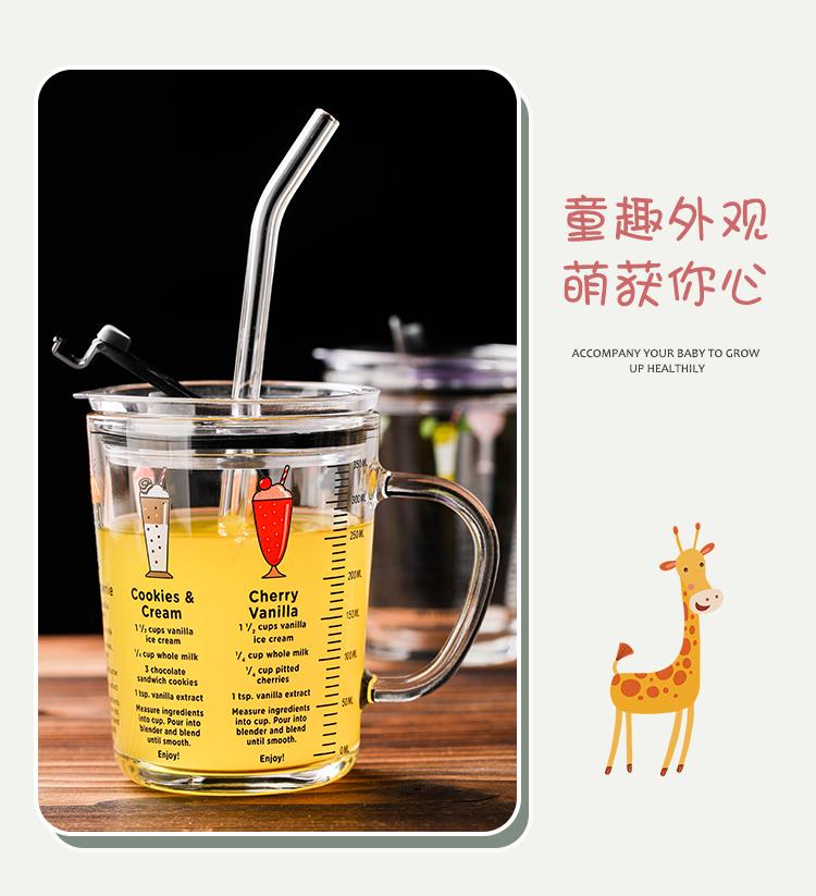 儿童带刻度吸管杯可微波炉加热玻璃杯