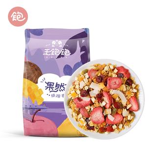 王饱饱果然多燕麦片早餐冲饮即食代餐水果速食营养懒人食品400g