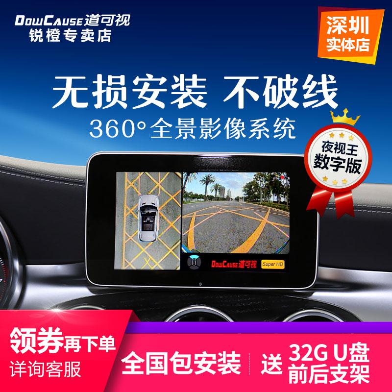 道可视汽车载360全景倒车影像系统度行车记录仪摄像头高清夜视王