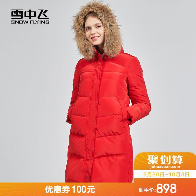 雪中飞2017秋冬时尚新款羽绒服女士中长款大毛领加厚保暖外套