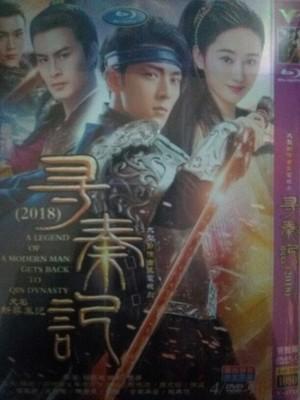 【寻秦记】陈翔 郭晓婷 夏楠/DVD高清