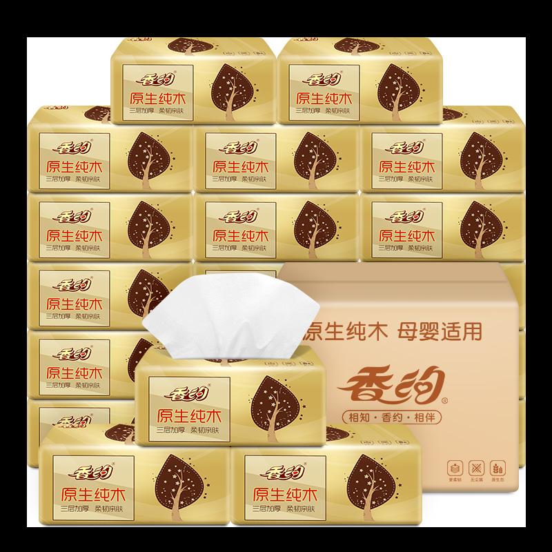 【买3送1】6.9元10包香约原木抽纸