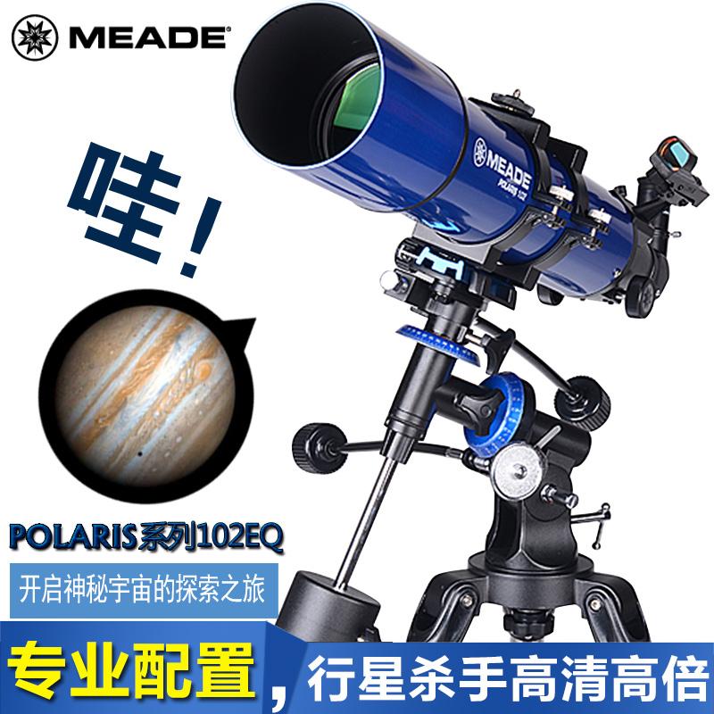 美国米德102EQ天文望远镜专业高倍夜视高清深空观星观景学生成人